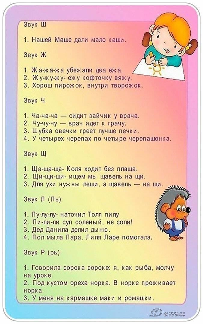 Скороговорки для развития речи у детей 7-8 лет
