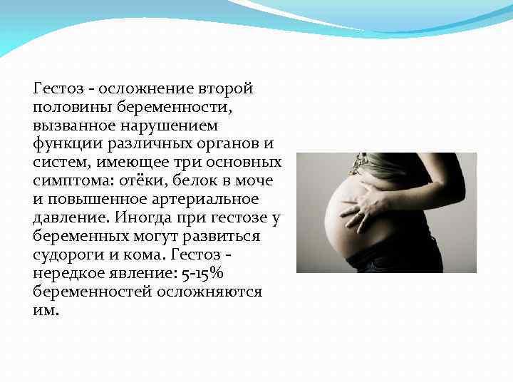 Токсикоз у беременных: причины, симптомы, диагностика и лечение