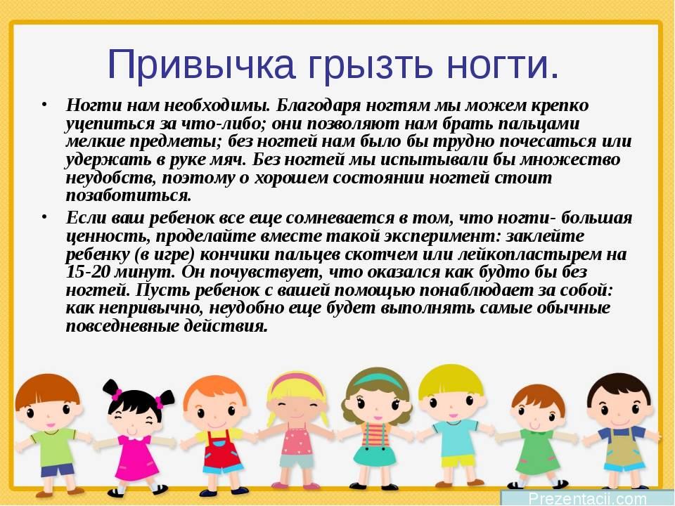 Ребенок грызет ногти - что делать, как отучить ребенка грызть ногти на руках | mamaschool