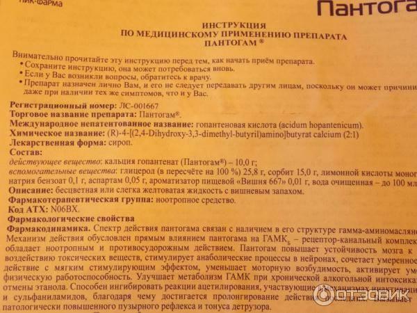 Пантогам сироп 100 мг/мл флакон 100 мл в комплекте с мерной ложкой