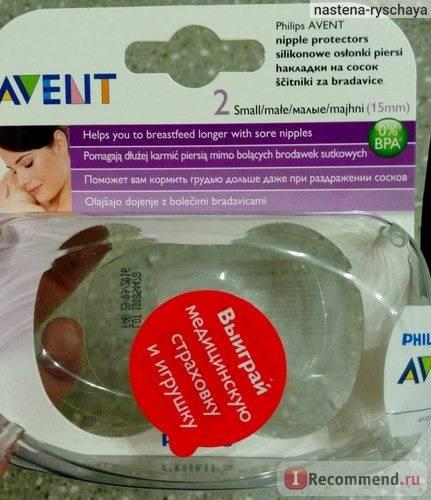 Накладки для грудного вскармливания: как выбрать размер и пользоваться, обзоры от (авент, медела и пигеон)