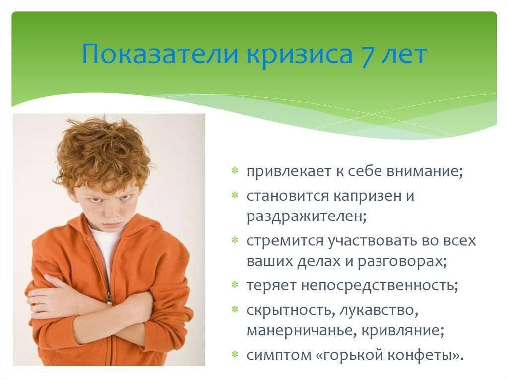Кризис 7 лет у ребенка (возрастная психология): как вести себя родителям?