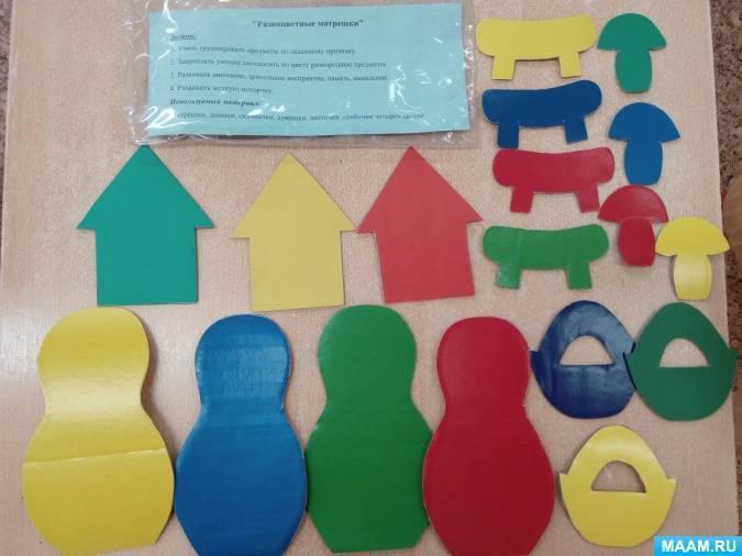 Мастер-класс «сенсорное развитие детей младшего дошкольного возраста через дидактические игры»