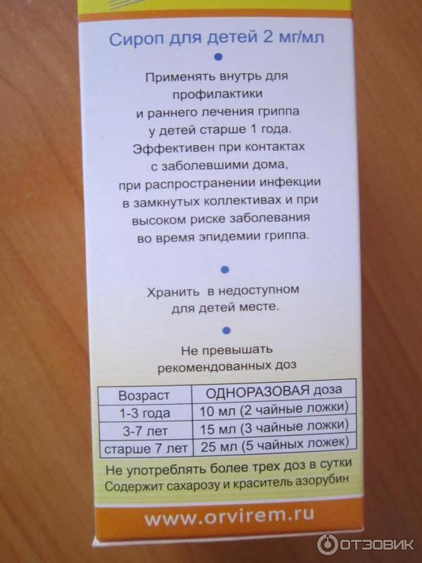 Орвирем сироп для детей 2 мг/мл 100 мл