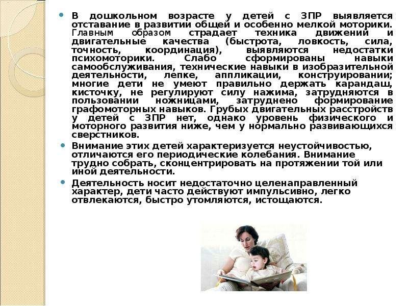 Задержка психического развития у детей (зпр). коррекция спб