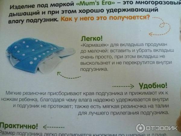 Как использовать многоразовые подгузники