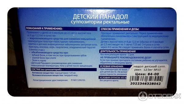 Детский панадол в ярославле - инструкция по применению, описание, отзывы пациентов и врачей, аналоги