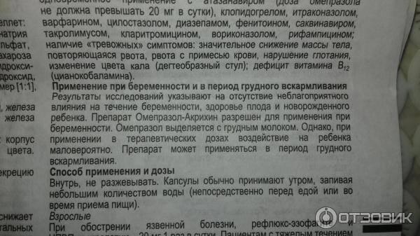 Кодеин + парацетамол при беременности и кормлении грудью — medum.ru