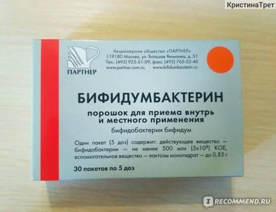 Бифидобактерии для новорожденных (бифидум, бифидумбактерин форте)