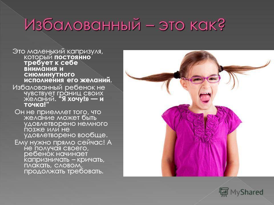 Избалованный ребенок: что делать и как не избаловать его сильнее?