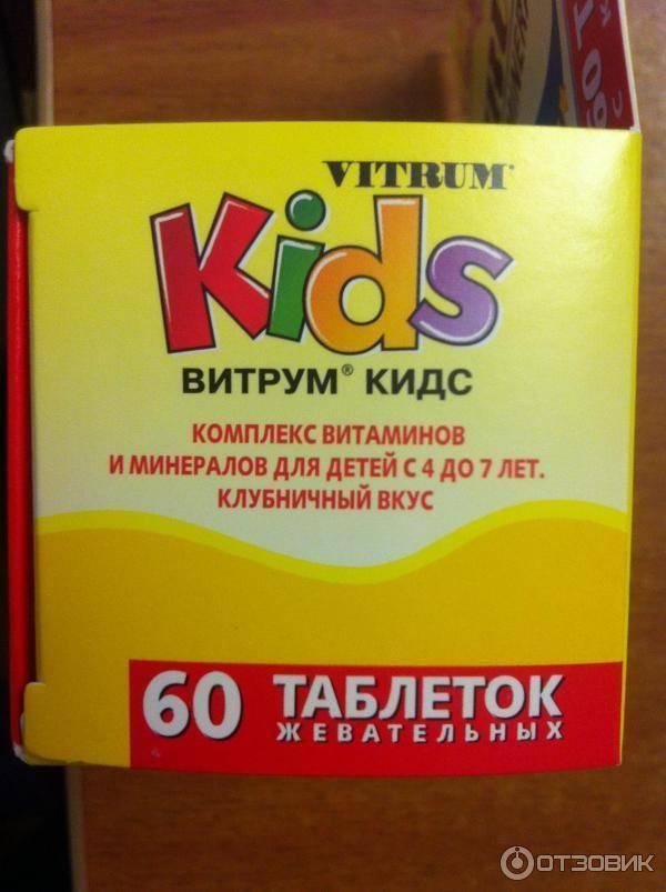 ⚕️все лучшее детям: выбираем качественный витаминный комплекс