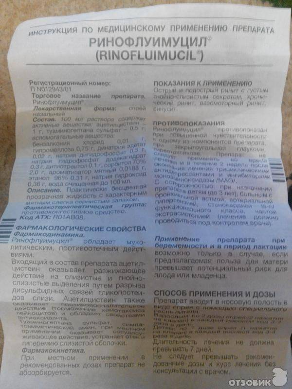 Ринофлуимуцил спрей назальный 10 мл