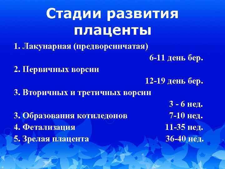 ᐉ на какой неделе беременности полностью формируется плацента. когда начинает формироваться плацента при беременности - ➡ sp-kupavna.ru