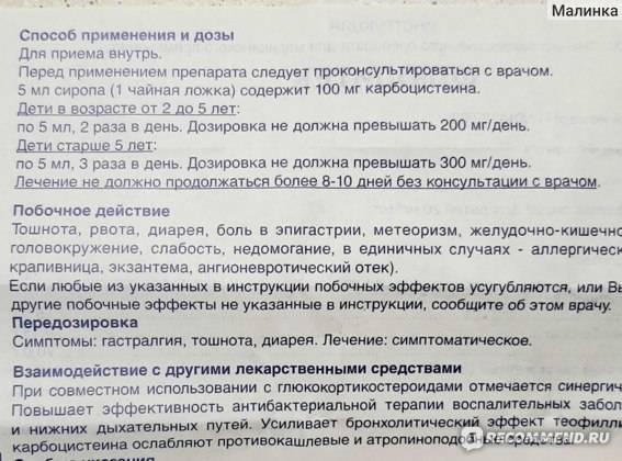 Инструкция по применению декасана для ингаляций небулайзером взрослым и детям