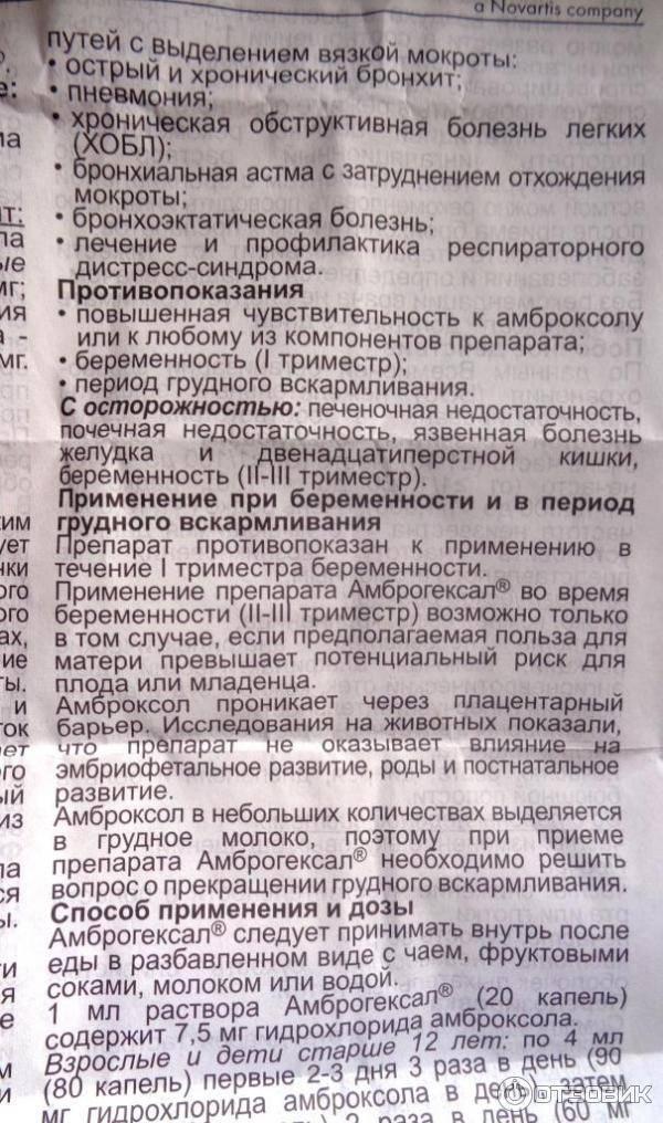 Декасан инструкция по применению, цена в аптеках украины, аналоги, состав, показания | decasan раствор компании «юрия-фарм» | компендиум