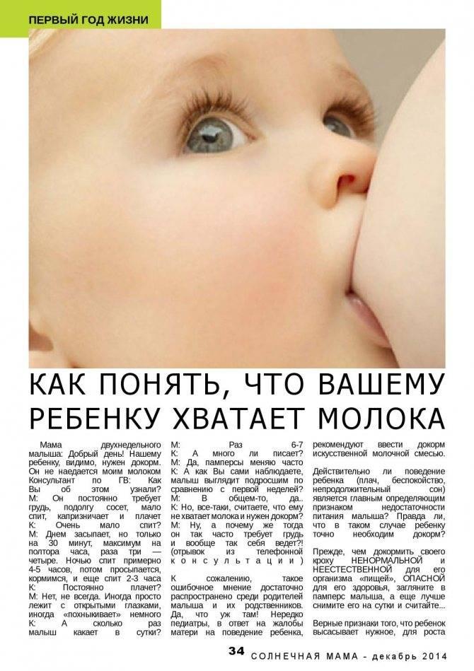 Как узнать наедается ли новорожденный грудным молоком - всё о грудничках