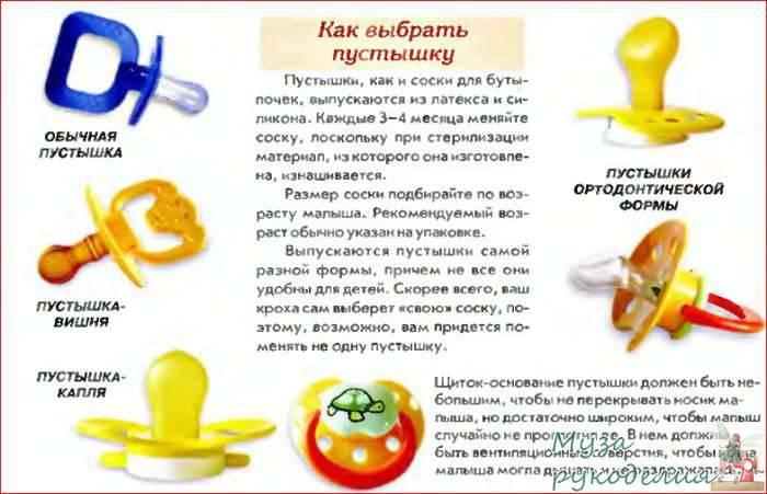 Топ-8 советов, как приучить ребенка к соске | nestle baby