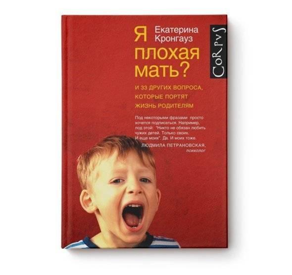 Рейтинг самых лучших популярных книг по детской психологии