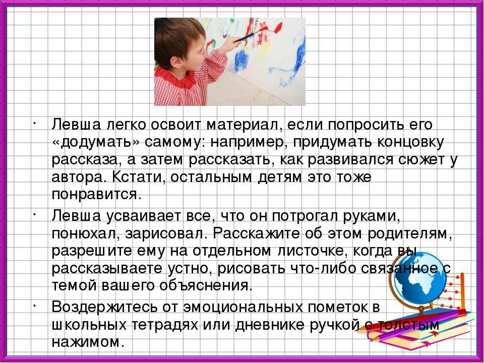Ребенок левша: особенности развития мальчика, девочки - нужно ли переучивать? | психология и воспитание детей | vpolozhenii.com