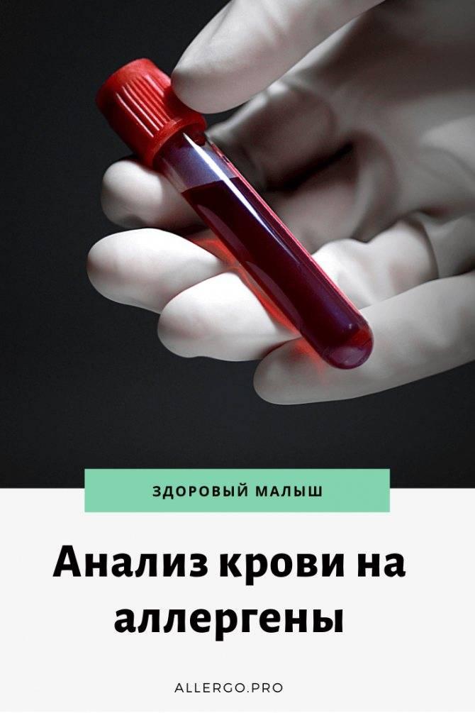 Аллергопробы сколько не пить антигистаминные