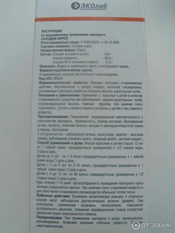 Солодки корня сироп в красноярске - инструкция по применению, описание, отзывы пациентов и врачей, аналоги