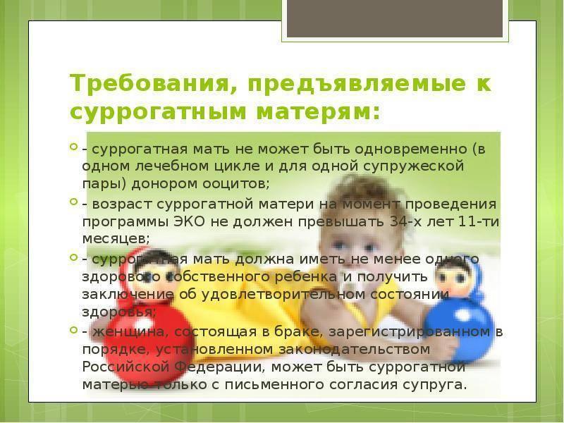 Сколько стоят услуги суррогатной матери в россии с 2021
