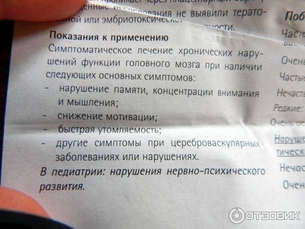 Энцефабол  в оренбурге - инструкция по применению, описание, отзывы пациентов и врачей, аналоги