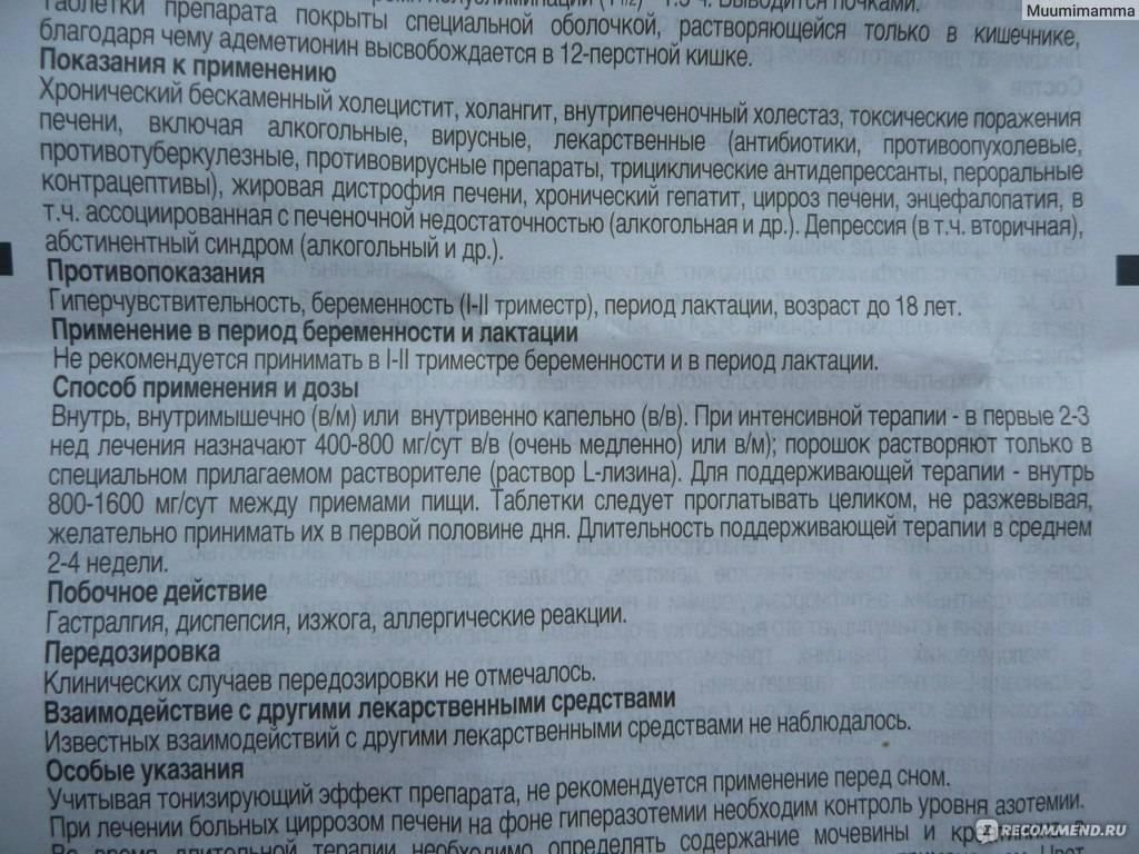 Хофитол в ярославле - инструкция по применению, описание, отзывы пациентов и врачей, аналоги