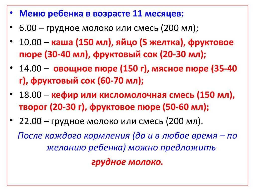 Питание ребенка в 11 месяцев: меню на каждый день, чем кормить малыша / mama66.ru
