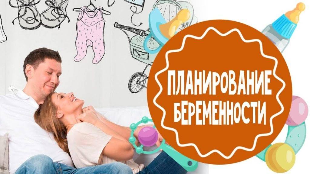 Как подготовиться к зачатию   | материнство - беременность, роды, питание, воспитание