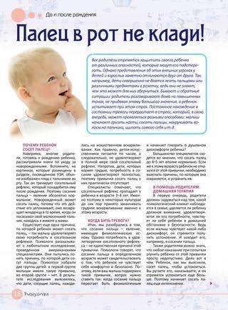 Как отучить ребенка сосать палец в 1-2 года: советы Комаровского