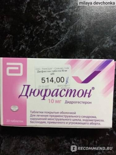 Лечение препаратом прогинова: показания, инструкция по применению при планировании беременности и эко