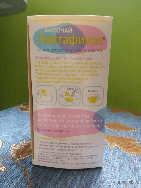 Как прекратить лактацию грудного молока правильно и быстро