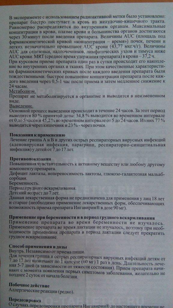 Ингавирин — инструкция по применению   справочник лекарств medum.ru