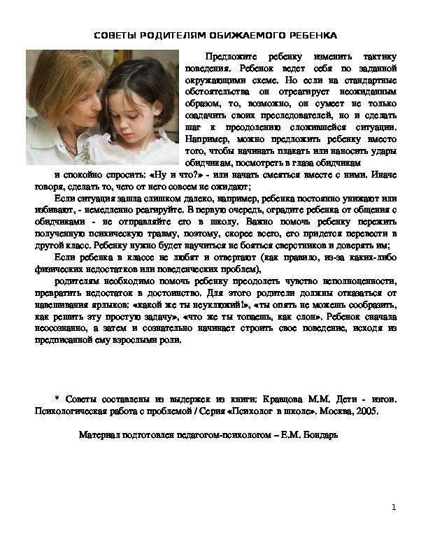 Ребенка обижают в школе: что делать родителям и какие можно дать советы?   womanisation