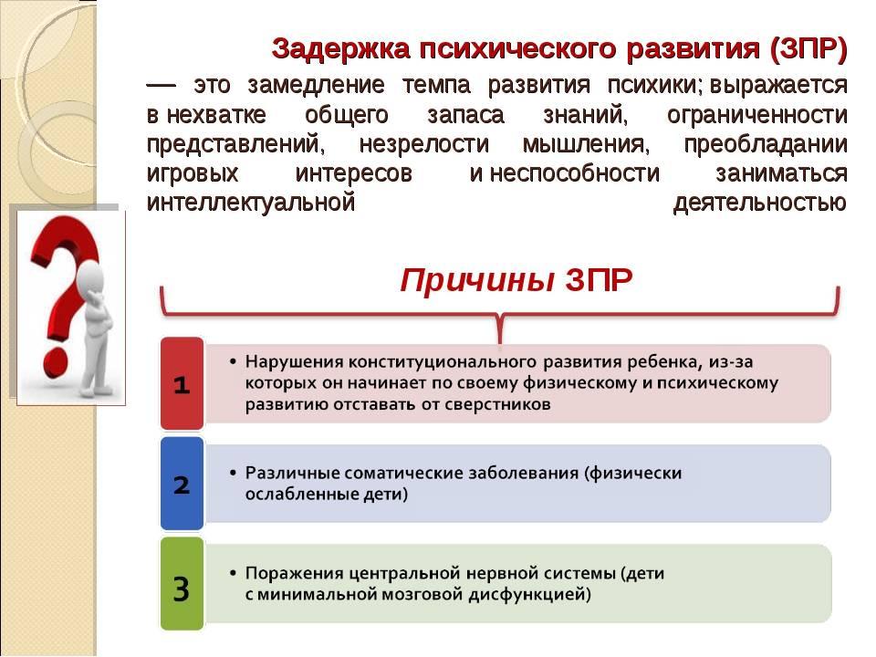 Коррекция зпрр (задержки психоречевого развития) логопедом-дефектологом и психотерапевтом