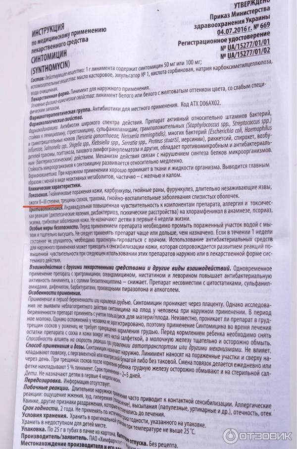 Синтомициновая мазь: инструкция по применению для детей в нос, от опрелостей | konstruktor-diety.ru