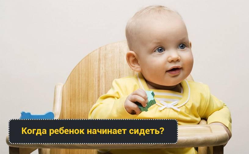 Когда ребенок начинает сидеть (мальчики): во сколько месяцев и как ему помочь