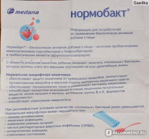 Отравление антибиотиками - лечение, симптомы | фитомуцил сорбент форте