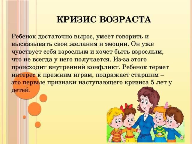 Психологические советы родителям: воспитание ребенка в 3, 4 года