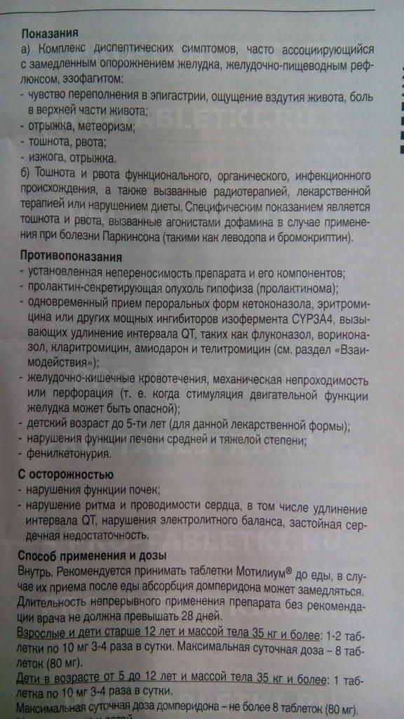 Мотилиум во владивостоке - инструкция по применению, описание, отзывы пациентов и врачей, аналоги