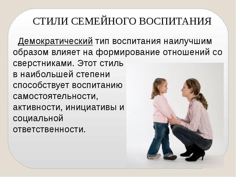 Капустин с.а. сбалансированный стиль родительского воспитания и его влияние на развитие личности детей. // национальный психологический журнал. – 2015. – № 4(20). – с. 119-129.