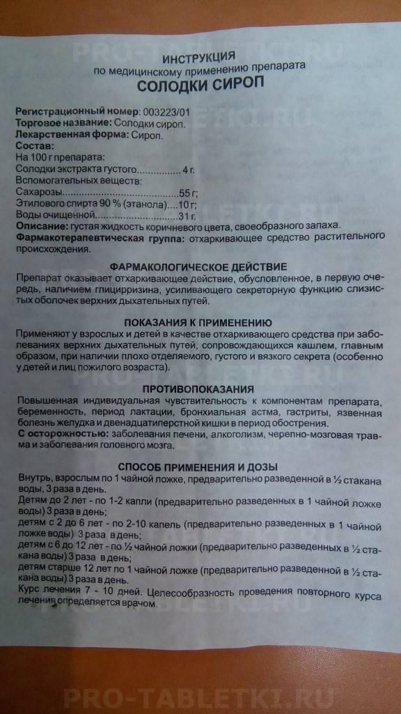 Солодки корня сироп в ульяновске - инструкция по применению, описание, отзывы пациентов и врачей, аналоги