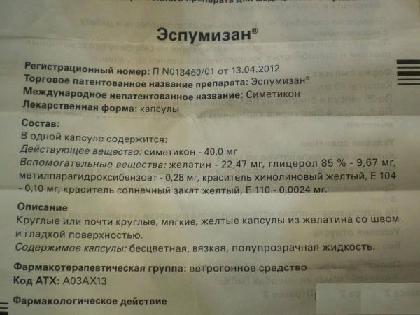 'бебинос' в санкт-петербурге - инструкция по применению, описание, отзывы пациентов и врачей, аналоги