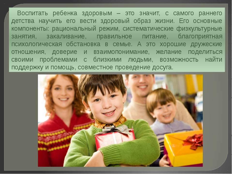 Как воспитать добро в ребёнке