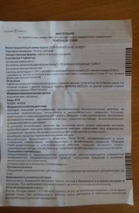 Тенотен таблетки для рассасывания 40 шт.   (materia medica [материа медика холдинг нпф]) - купить в аптеке по цене 315 руб., инструкция по применению, описание