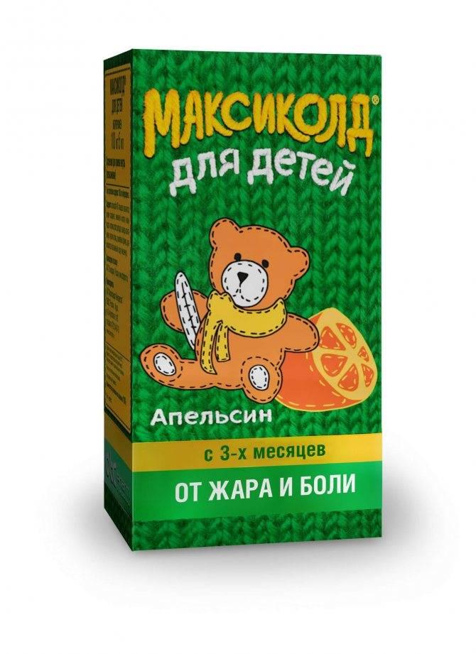 Максиколд таблетки покрытые пленочной оболочкой 10 шт.   (отисифарм) - купить в аптеке по цене 153 руб., инструкция по применению, описание, аналоги