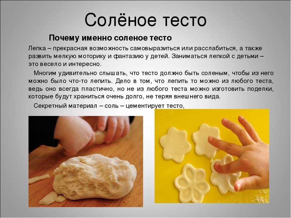Как сделать соленое тесто для лепки? польза изготовления, рецепты, покрытие изделия