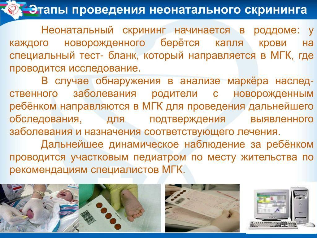 Неонатальный скрининг новорожденных: врожденные заболевания и тактики ведения больных детей