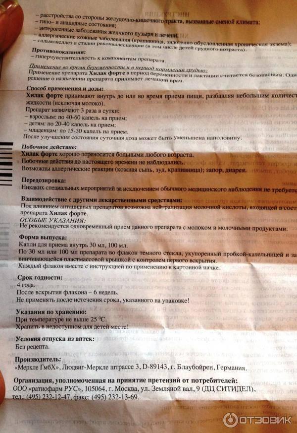 Хилак форте в новосибирске - инструкция по применению, описание, отзывы пациентов и врачей, аналоги
